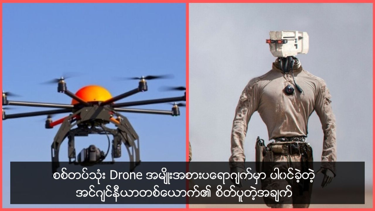 စစ္တပ္သံုး Drone အမ်ိဳးအစားပေရာဂ်က္မွာ ပါ၀င္ခဲ့တဲ့ အင္ဂ်င္နီယာတစ္ေယာက္၏ စိတ္ပူတဲ့အခ်က္