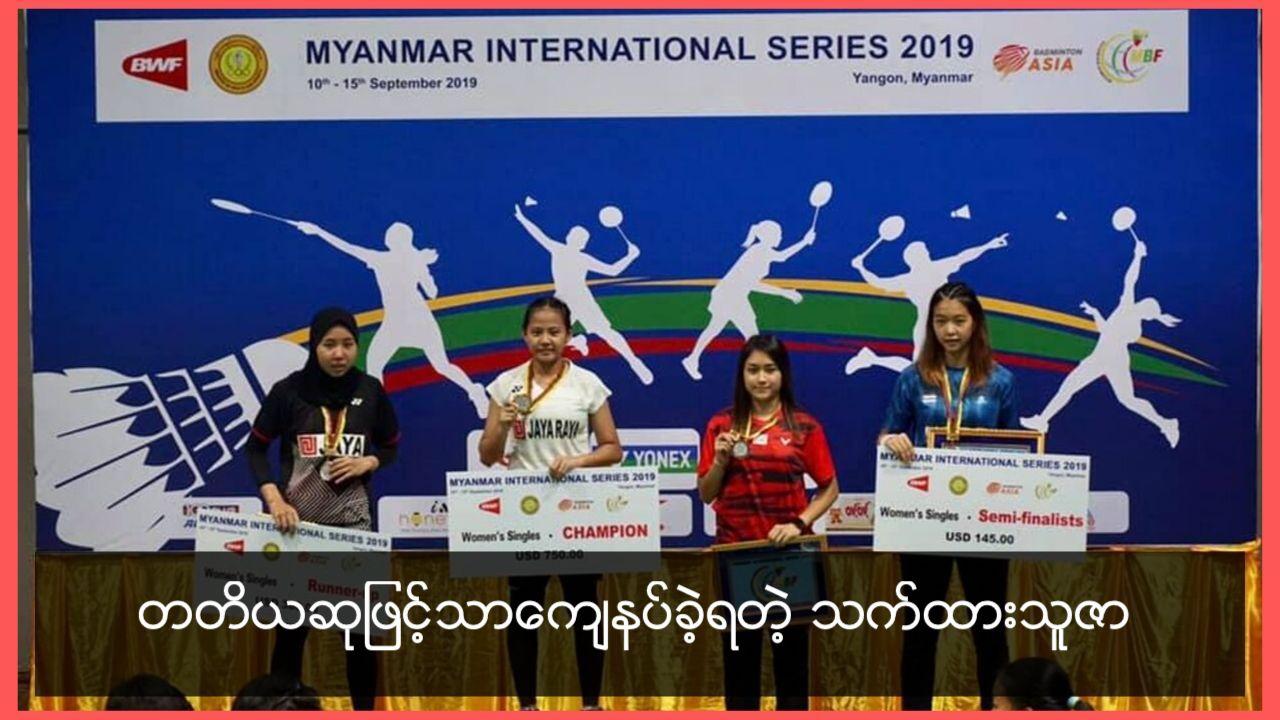 Myanmar International Series ၾကက္ေတာင္ၿပိဳင္ပြဲ သက္ထား သူဇာ ပူးတြဲ တတိယဆုရရွိ
