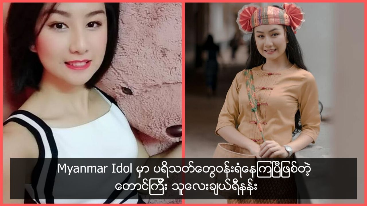 Myanmar Idol မွာ ပရိသတ္ေတြဝန္းရံေနၾကျပီျဖစ္တဲ့ ေတာင္ၾကီး သူေလးခ်ယ္ရီနန္း